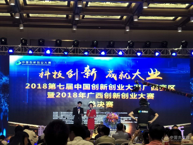 捷报频传!鹏森缘成功摘夺广西自治区创新大赛优胜项目奖