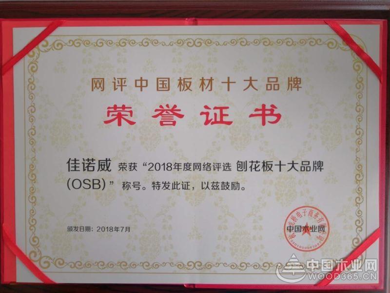 """佳诺威""""可饰面无醛定向刨花板""""(OSB)项目正式签约"""