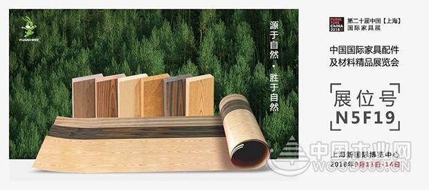 兔宝宝|9月11日-14日与您相约第二十四届中国国际家具展览会