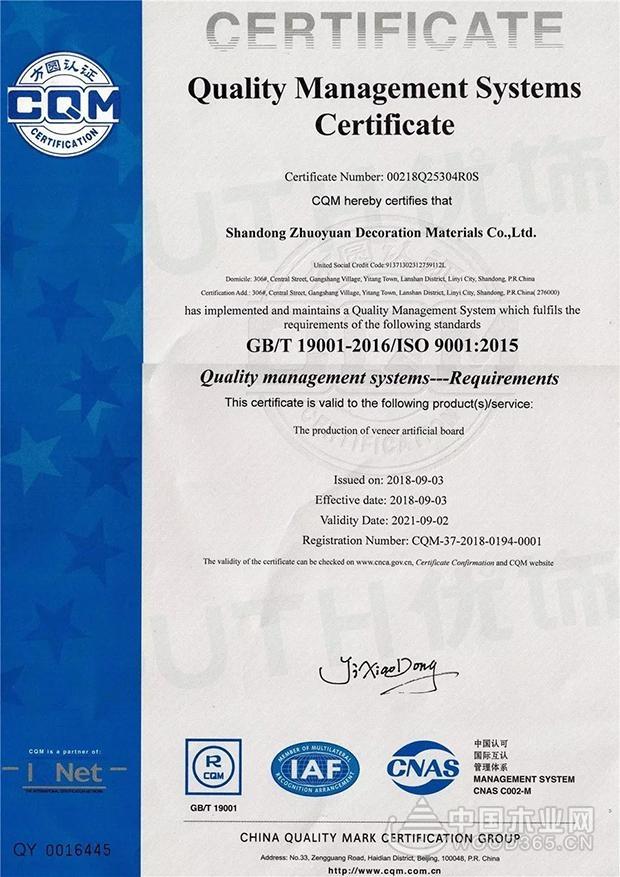 熱烈祝賀YOUTH優飾通過ISO9001:2015國際質量管理體系認證
