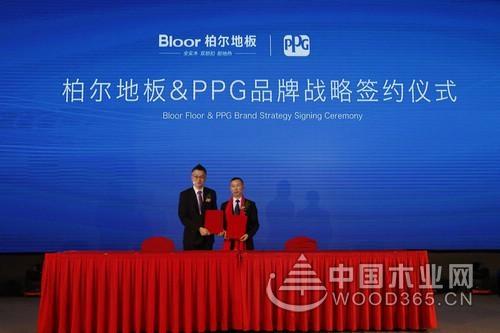 柏尔与涂料品牌PPG签署战略合作 推动实木地热地板涂料变革