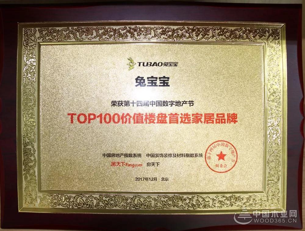 兔宝宝荣获 TOP100价值楼盘首选家居品牌