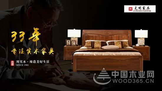 三十三载永乐娱乐在线传承 光明实木家具双十一火力全开
