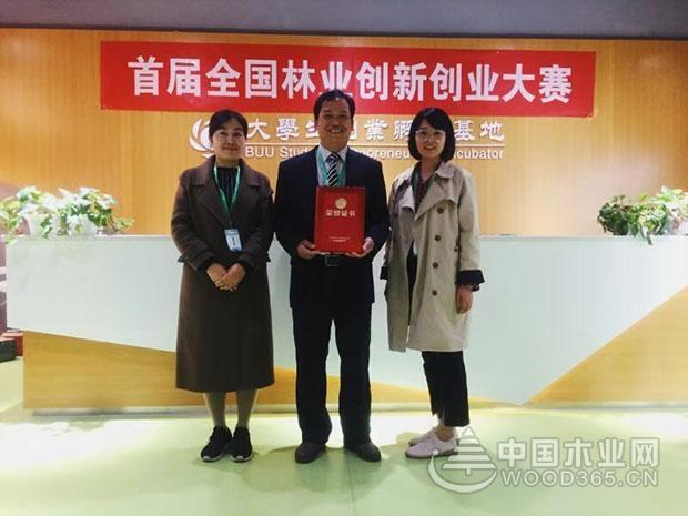 鹏森缘荣获首届全国林业创新创业大赛二等奖,顺利挺进全国总决赛!