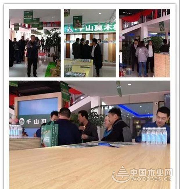 庆祝千山木业南阳奥博店盛大开业!