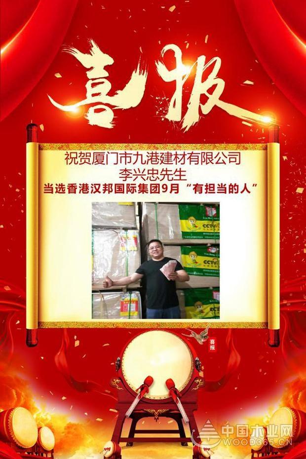 """香港汉邦国际集团9月""""有担当的人""""评选活动获奖公告"""