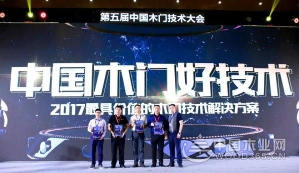 第六届中国木门技术大会11月1日启幕