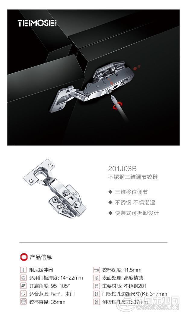 奕杰五金陈晓辉到访中国木业网 达成战略合作