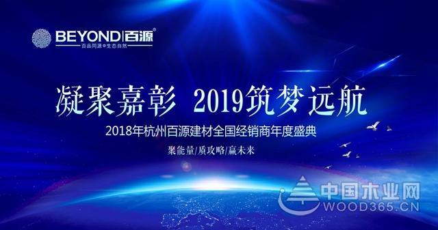 2018年百源建材全国经销商年度盛典邀您一起见证!