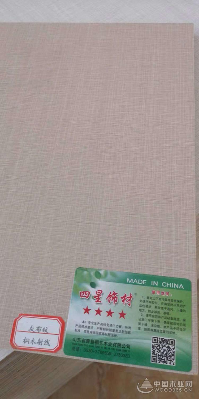 携手共进 桐艺木业与中国木业网达成合作