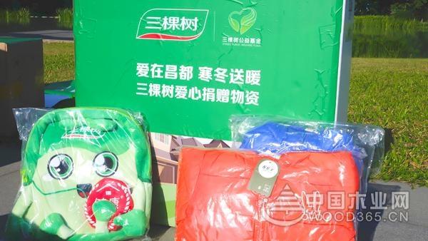 寒冬送暖——三棵树为藏区儿童捐衣献爱心