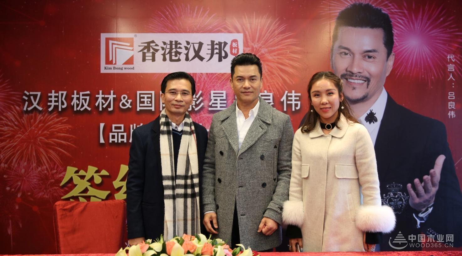 香港汉邦板材签约国际影视巨星吕良伟为品牌形象代言人