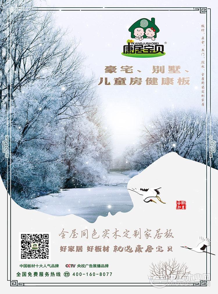 2019新思路、新方向,香港康居宝贝新推全屋同色实木定制家居