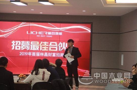 2019年添头彩 林昌地板1·8招商大会圆满成功