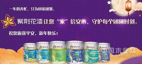 紫荆花涂料高铁站广告即将上线 品牌形象借新载体再迎腾飞