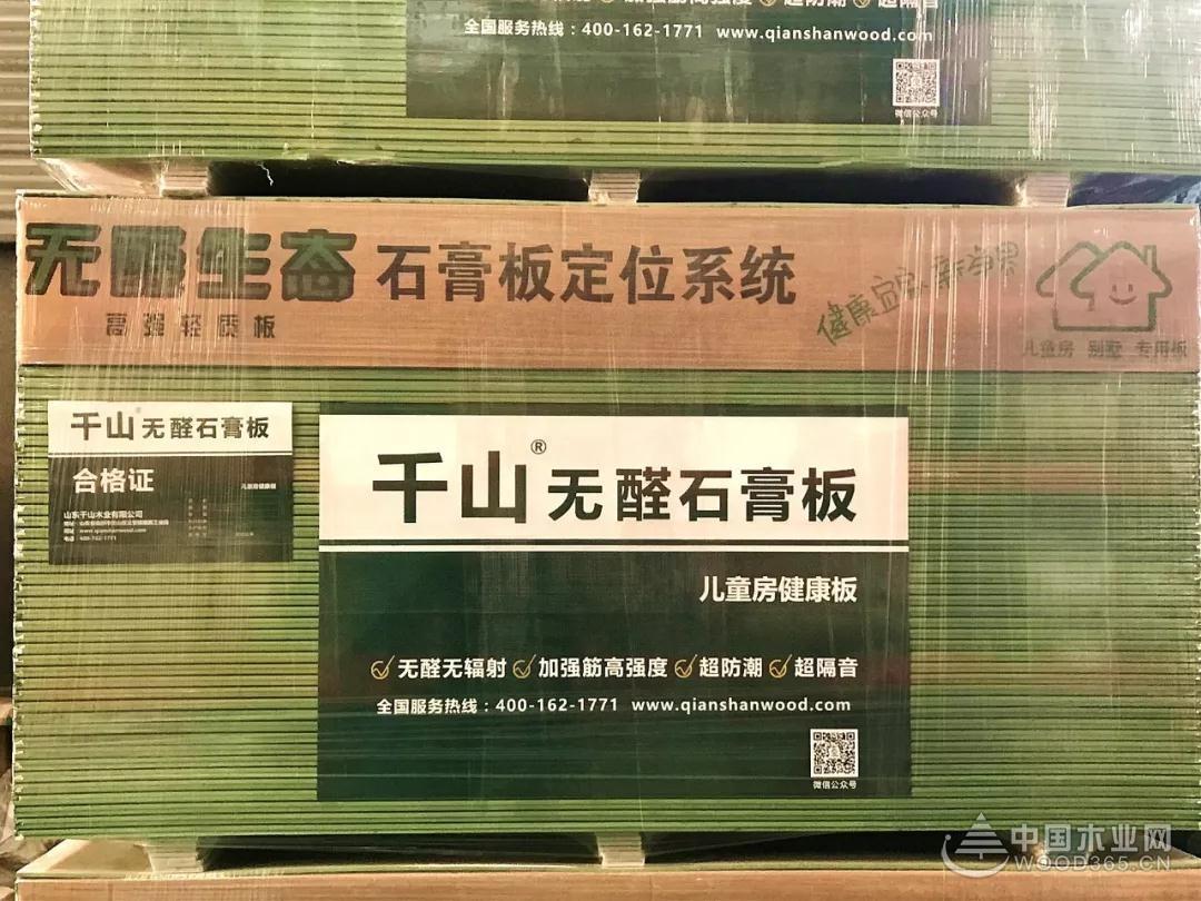 千山无需申请免费送彩金:千山无醛石膏板,儿童房专用,健康环保好板材!