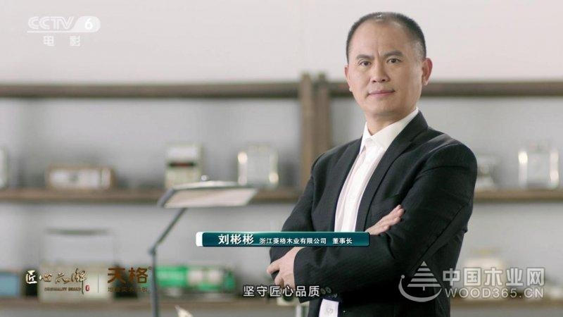 国家平台彰显中国品牌力量|天格新年登央视特别节目