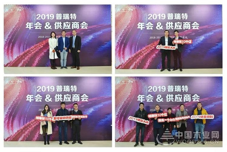 2019普瑞特年会暨供应商大会