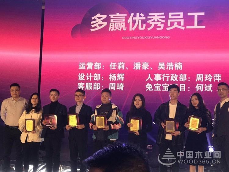 聚变·腾飞 | 兔宝宝杭州多赢公司2018年年会圆满召开!