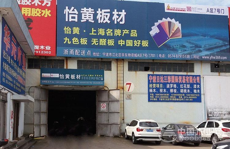 运筹帷幄,精准布局——走近怡黄木业浙江片区