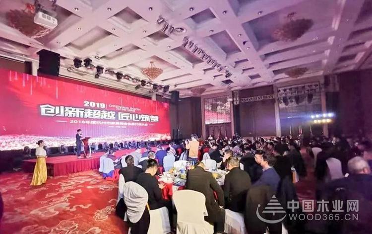 杭州怡黄木业荣获2018年度杭州市家具行业优秀供应商
