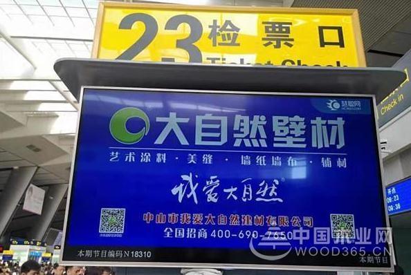 中山大自然漆登陆北京南站高铁广告 品牌魅力持续绽放