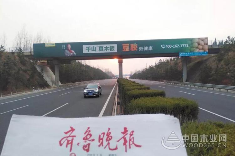 板材十大品牌,千山永盛彩票大豆胶板材广告抢占户外高速制高点