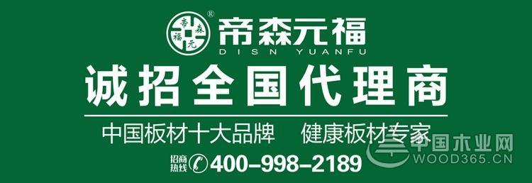 帝森元福板材与中国木业网达成战略合作!