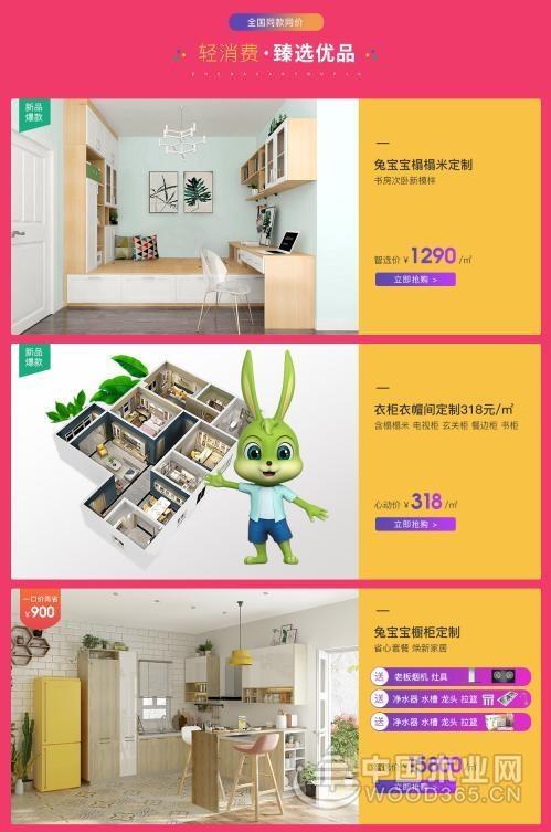 兔宝宝品牌日福利曝光 |智选轻生活·欢聚环保行,与你相约在春季