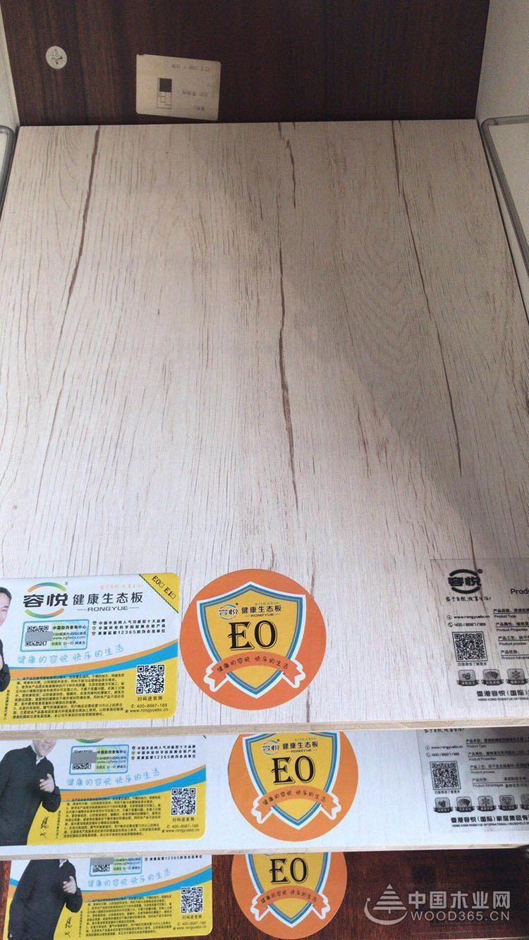 香港容悦健康生态板新花色上市!