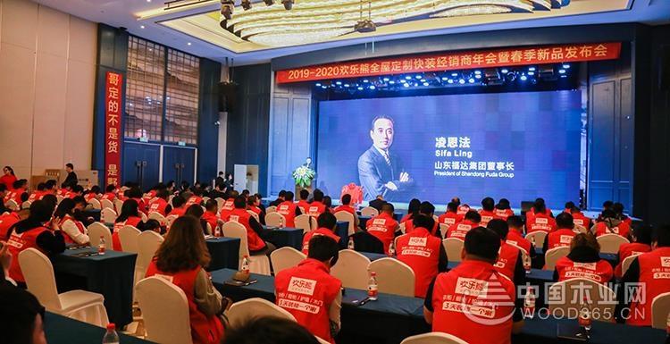 欢乐熊2019-2020经销商年会成功举行 新中式产品倾城首发