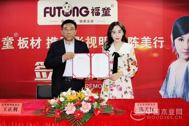 签约著名影视演员陈美行 福童板材品牌再升级!