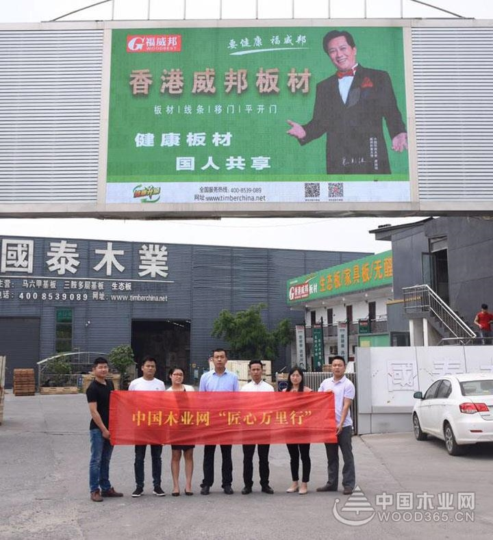 【匠心万里行】香港威邦板材-匠心工艺彰显品牌实力