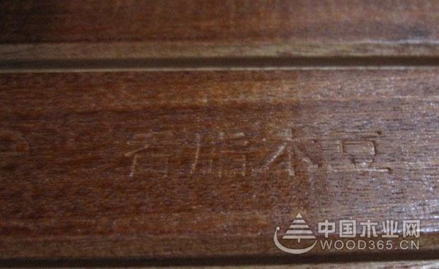 香脂木豆木材介绍
