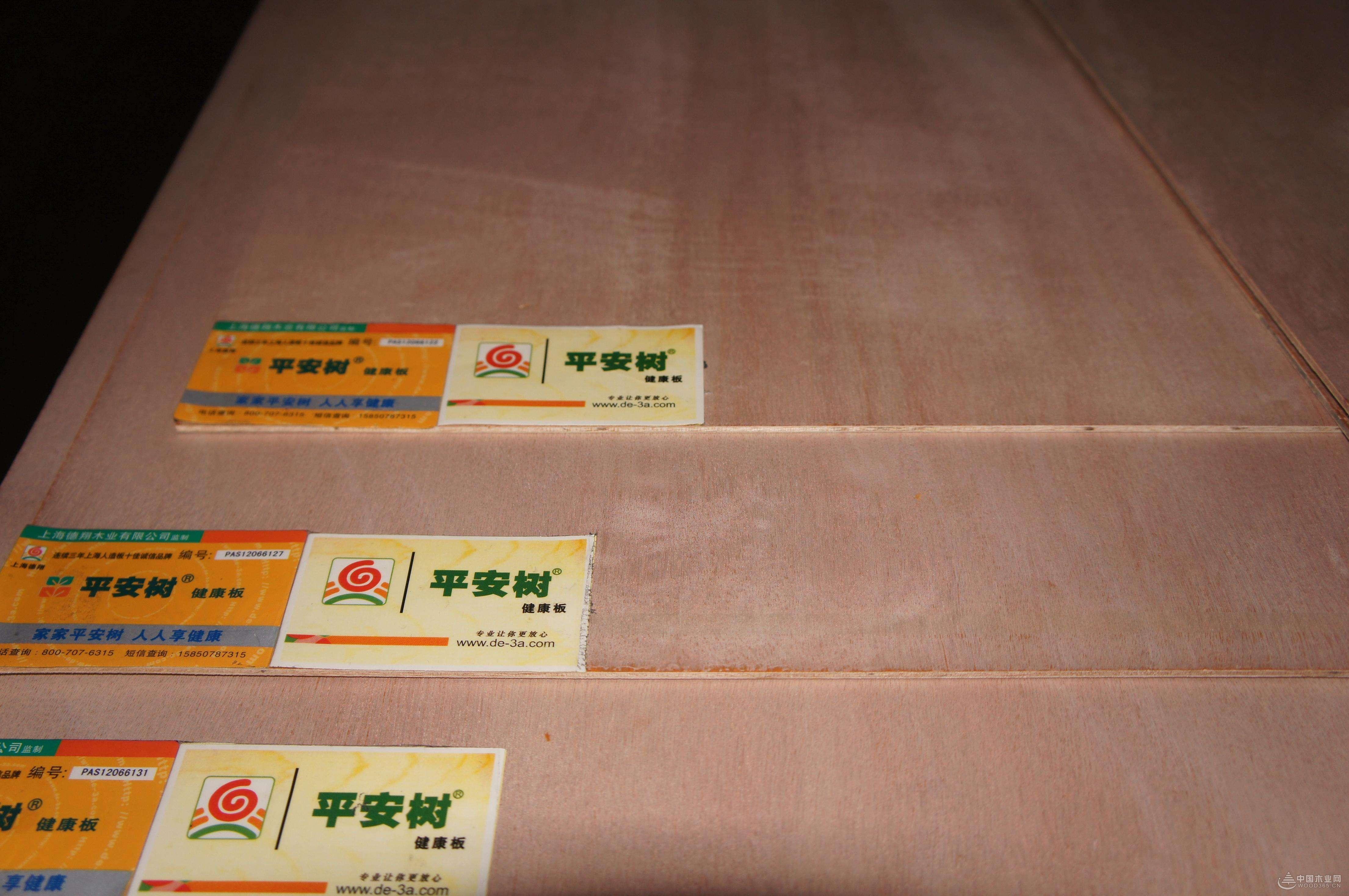 平安树板材的特点