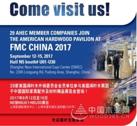 美国阔叶木外销委员会将亮相上海国际家具展览会