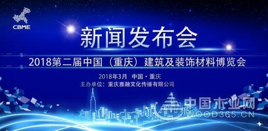 中国(重庆)2018年 4月9日-11日精品建博会新闻发布会