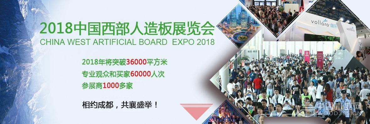 原木板材展会行业交流:2018西部人造板产业展览会将于11月盛大开展