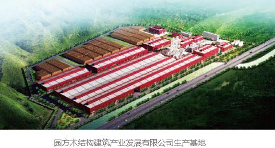 园方木结构建筑产业发展有限公司