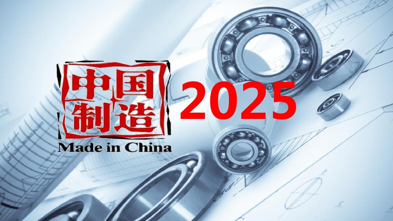 """深化""""中国制造2025"""",板材企业可不能拖后腿"""
