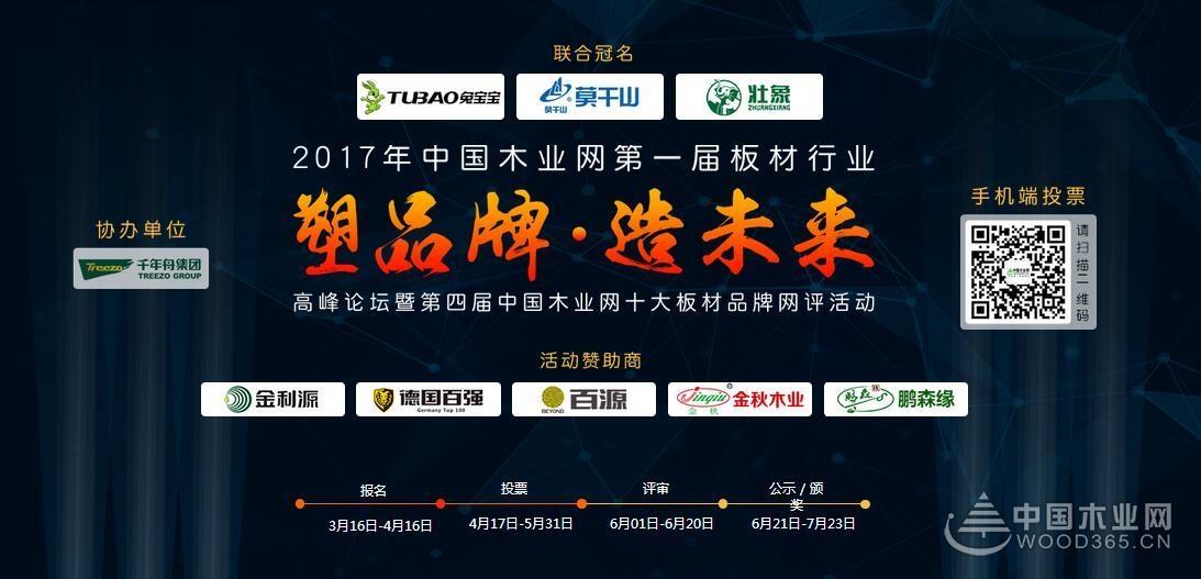 2017中国板材、木门十大品牌评选正式开始投票!