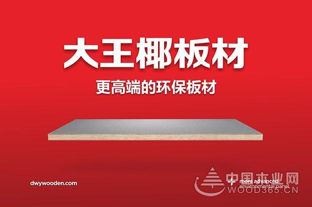 大王椰板材:品牌全面战略升级,巨轮扬帆高端领航