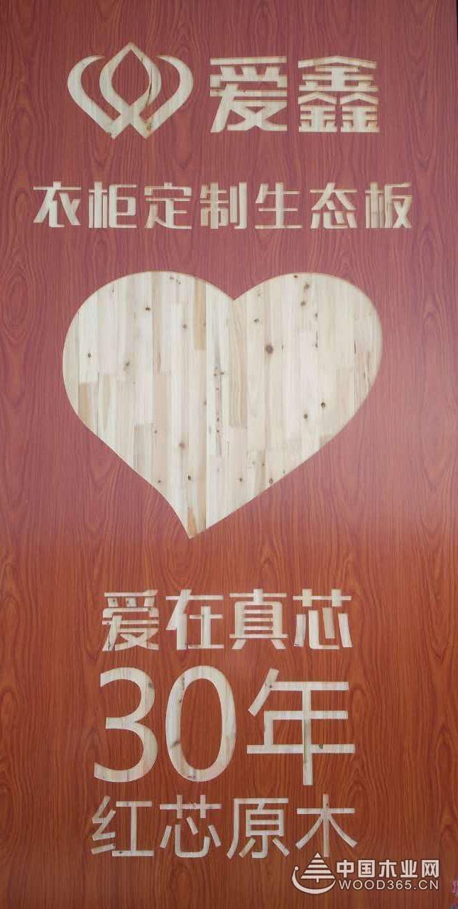 【专访】森森木业:十五年磨一剑 今日示君显锋芒