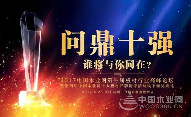 """2017年中国木业网第一届板材行业""""塑品牌 造未来""""高峰论坛暨2017网评十大板材颁奖典礼即将盛大起航!"""