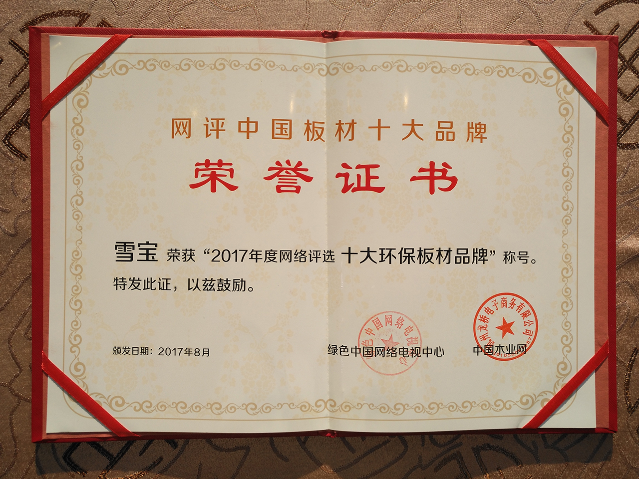 十大环保板材品牌-香港雪宝板材