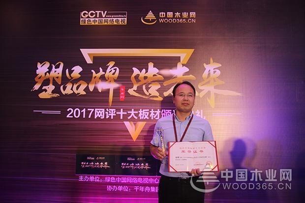 汇世界目光,创板材品牌 ——2017中国木业网综合十大板材品牌