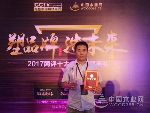 汇世界目光,创板材品牌 ——2017中国木业网十大板材人气功能型品牌