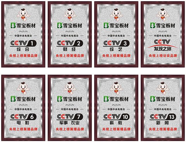 十大品牌雪宝板材正式开启央视8台广告连播