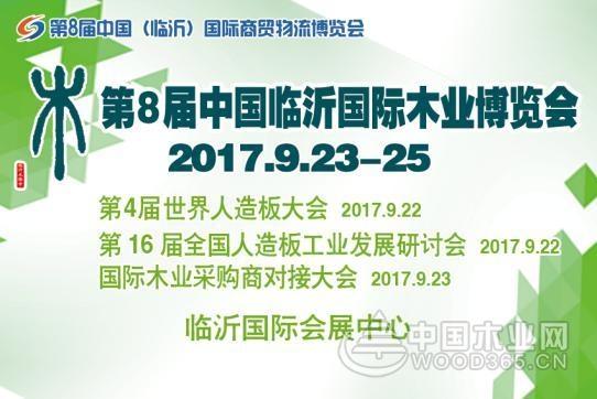 临沂木博会进入倒计时!中国木业网与您不见不散!