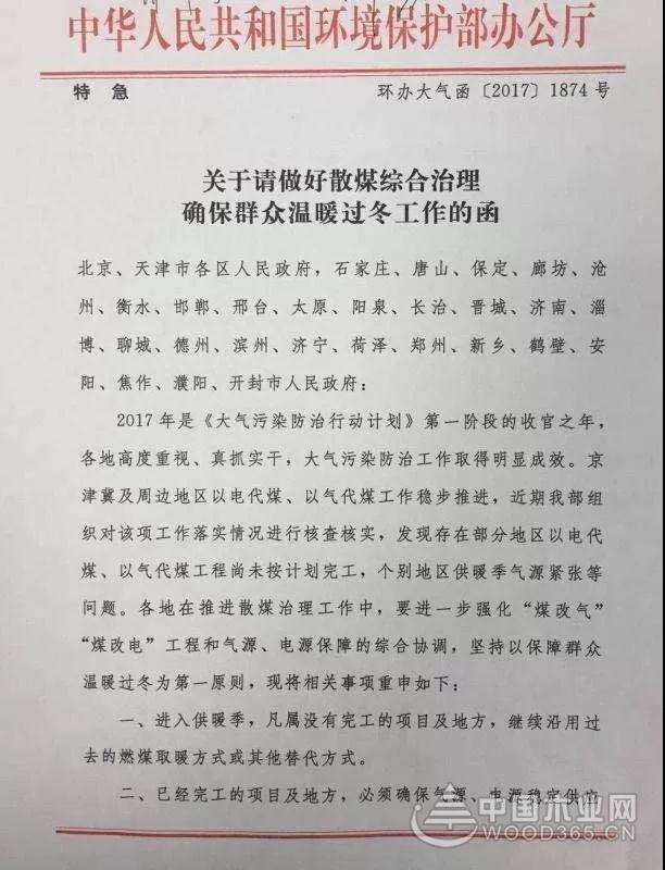 针对燃煤治理,环保部发布了特急函!